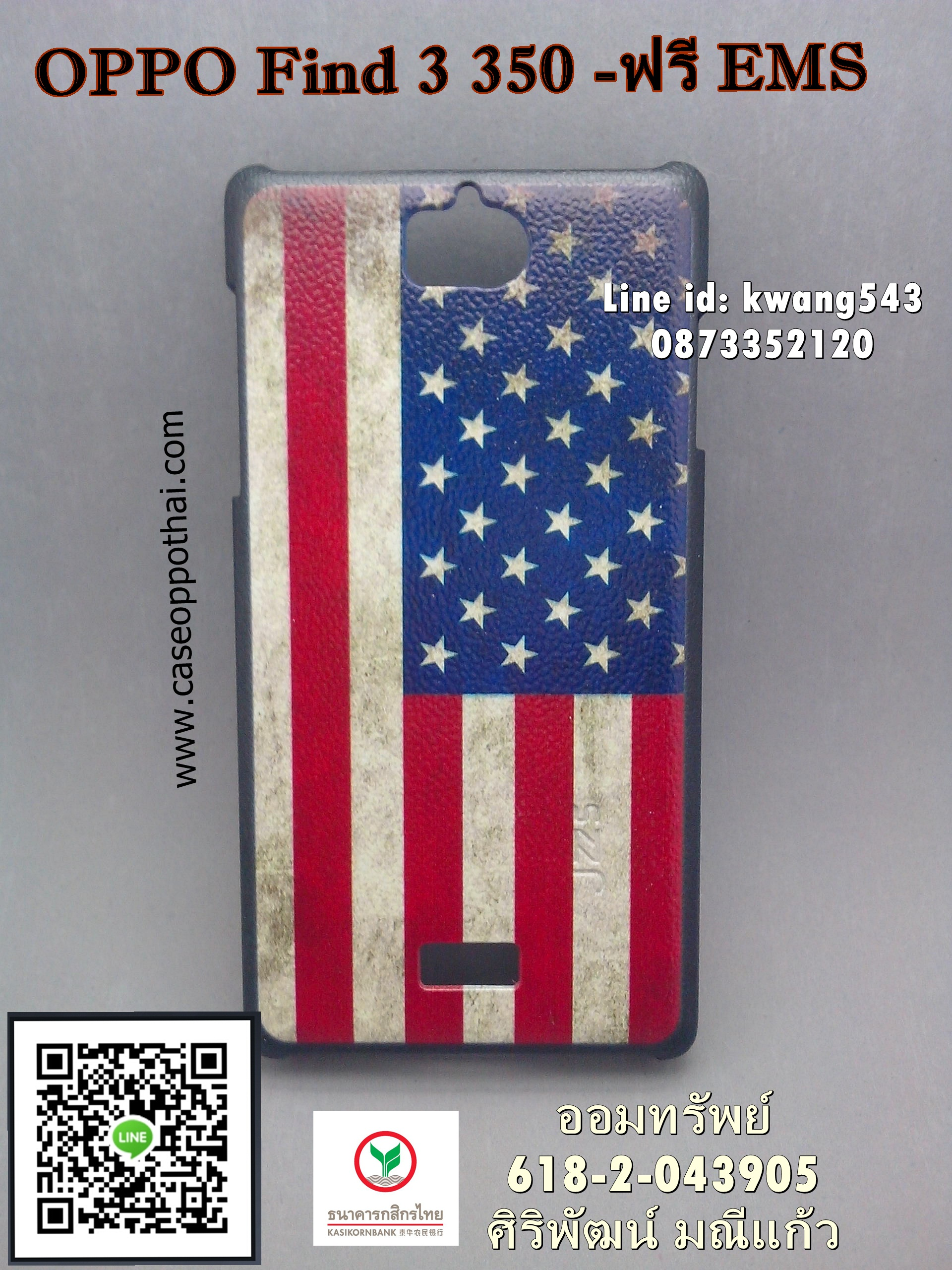 oppo find 3 USA