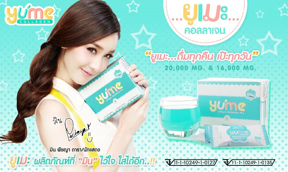 ยูเมะ คอลลาเจน yume collagen