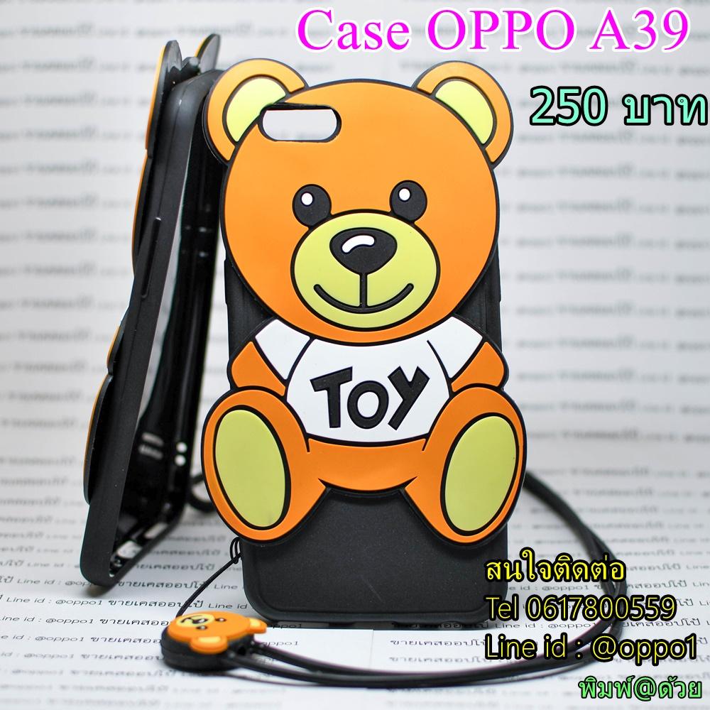 Case OPPO A39 ซิลิโคนหมีToy