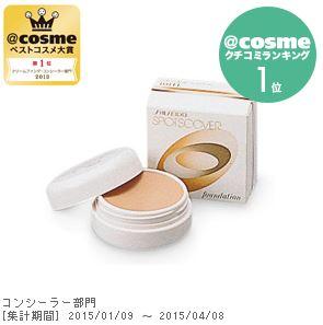 Shiseido Spots Cover Foundation 20g # S100 คอนซีลเลอร์เนื้อครีม อันดับ1 จาก Cosme.net ญี่ปุ่น ปกปิดได้เนียนสนิท ไม่ทิ้งคราบหนา ช่วยกลบรอยสิว กระ ริ้วรอย รอยแผลเป็นต่างๆ
