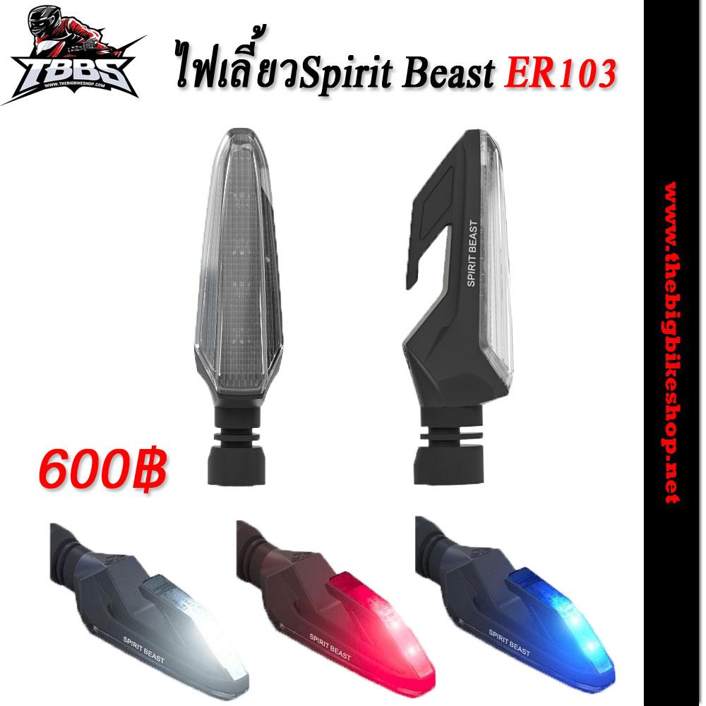 ไฟเลี้ยว Spirit Beast ER103