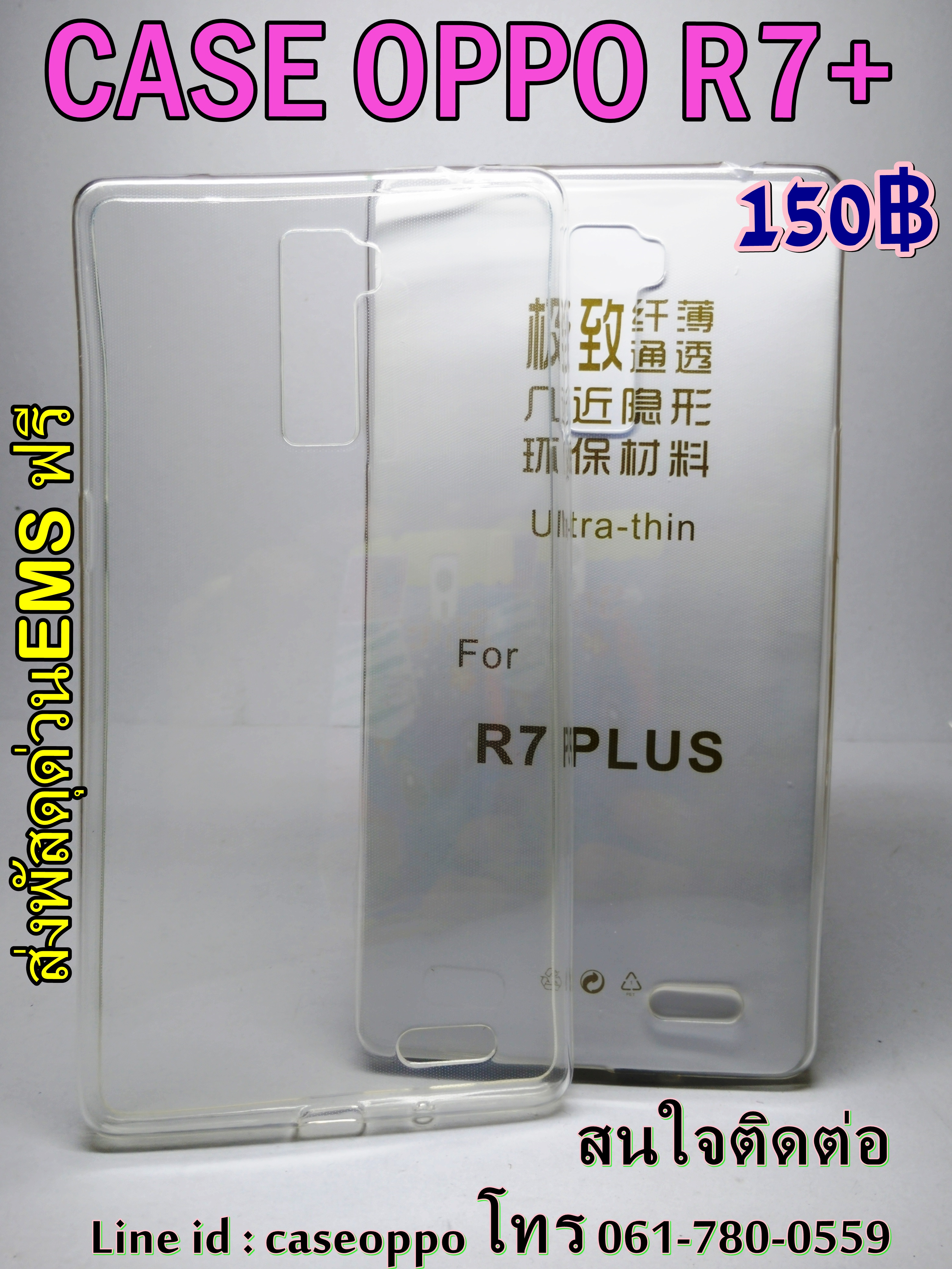 Case OPPO R7 Plus R7+ ยางใสและบาง