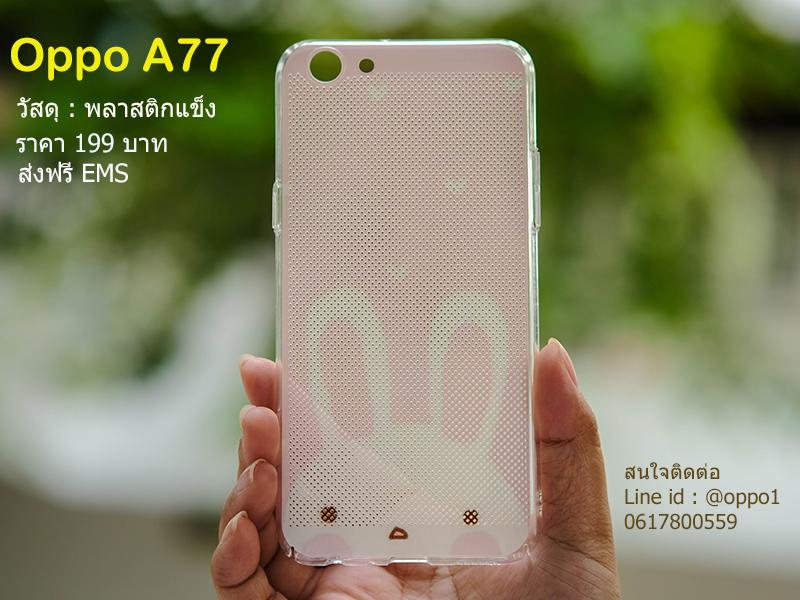 Oppo A77 กระต่ายสีชมพู