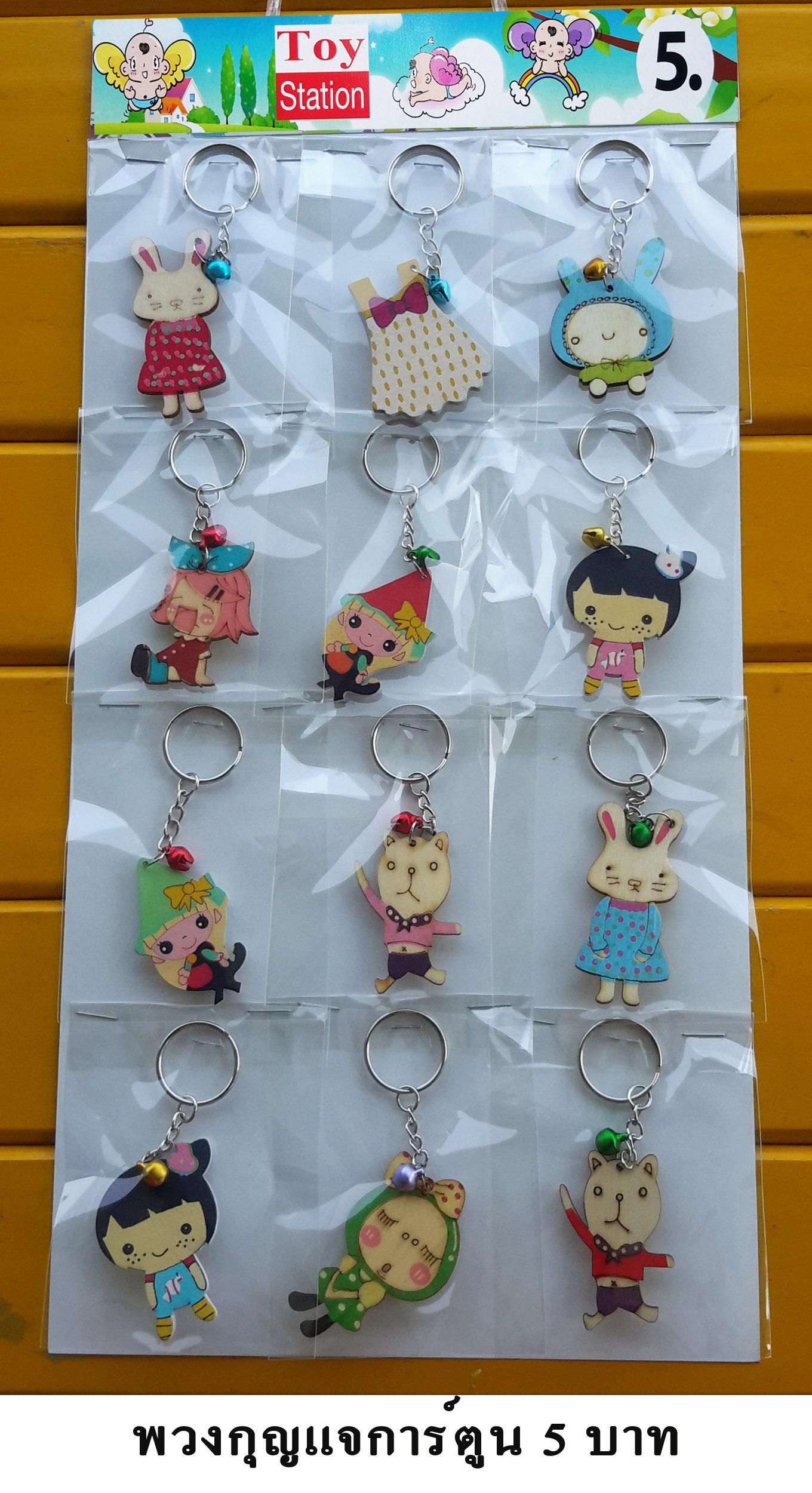 พวงกุญแจตุ๊กตา (ราคาสินค้าต่อแผง)