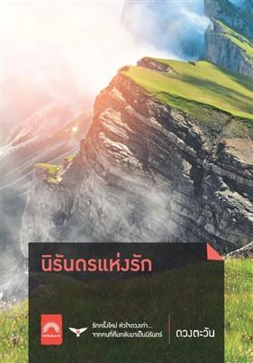 นิรันดรแห่งรัก / ดวงตะวัน :: มัดจำ 330 ฿, ค่าเช่า 66 ฿ (ดวงตะวัน)