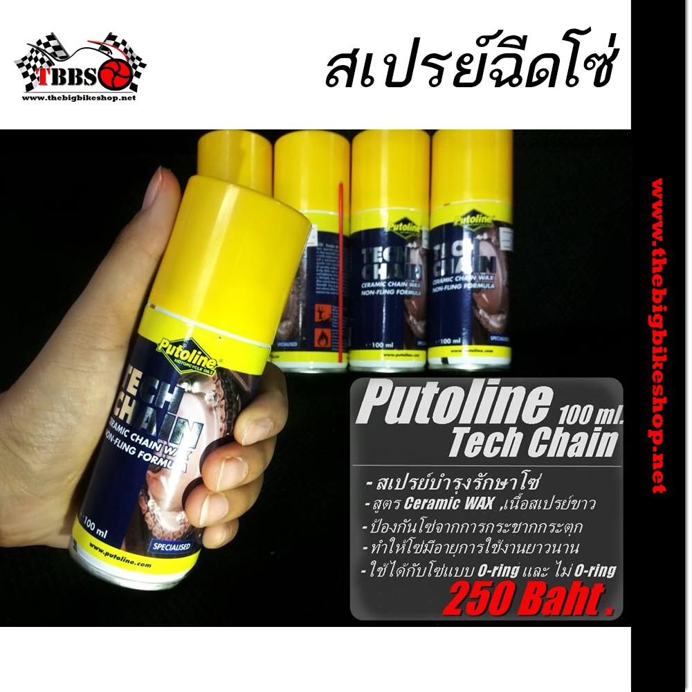 สเปรย์ฉีดโซ่ Putoline Tech Chain (100ml)