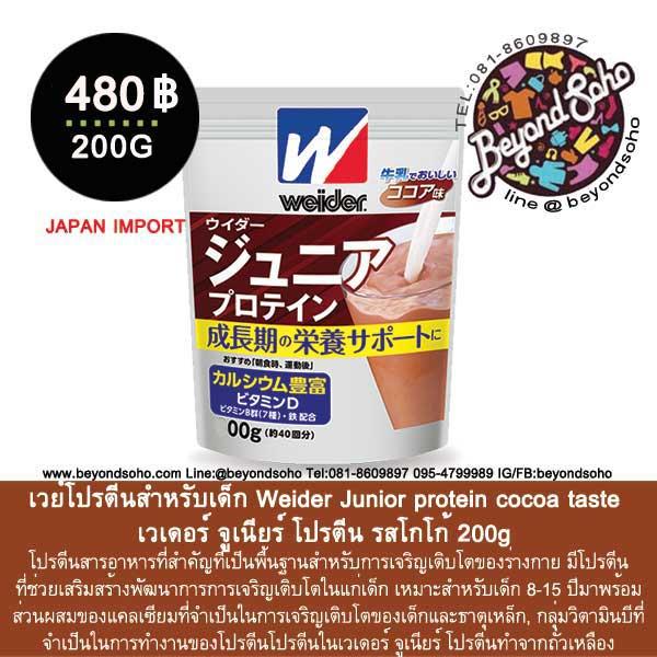 Weider Junior protein cocoa taste เวเดอร์ จูเนียร์ โปรตีน รสโกโก้ 20g