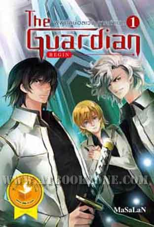 The Guardian Begin - เล่ม 1 ผู้พิทักษ์อลเวง ภาคกำเนิด / MaSaLaN :: มัดจำ 300 ฿, ค่าเช่า 60 ฿ (สถาพรบุ๊คส์) B000010455