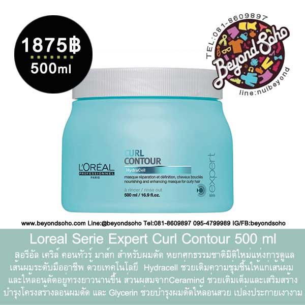 Loreal Serie Expert Curl Contour 500 ml มาส์ก สำหรับผมดัดหยกศกธรรมชาติ