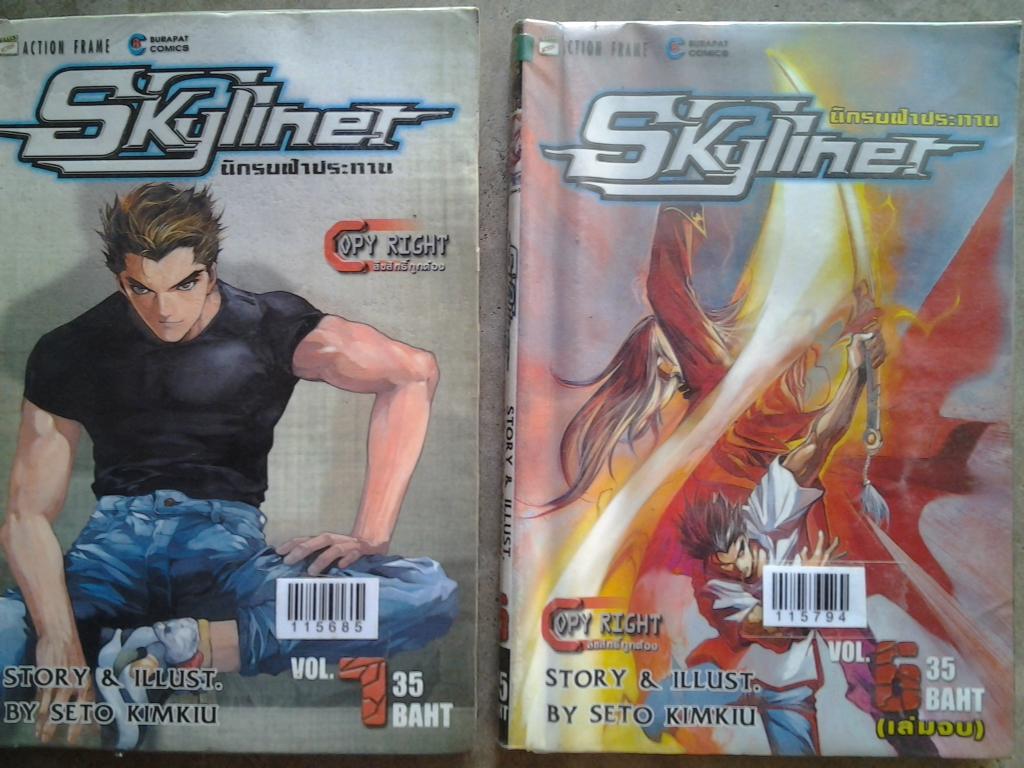 Skyliner นักรบฟ้าประทาน 1-6 เล่มจบ