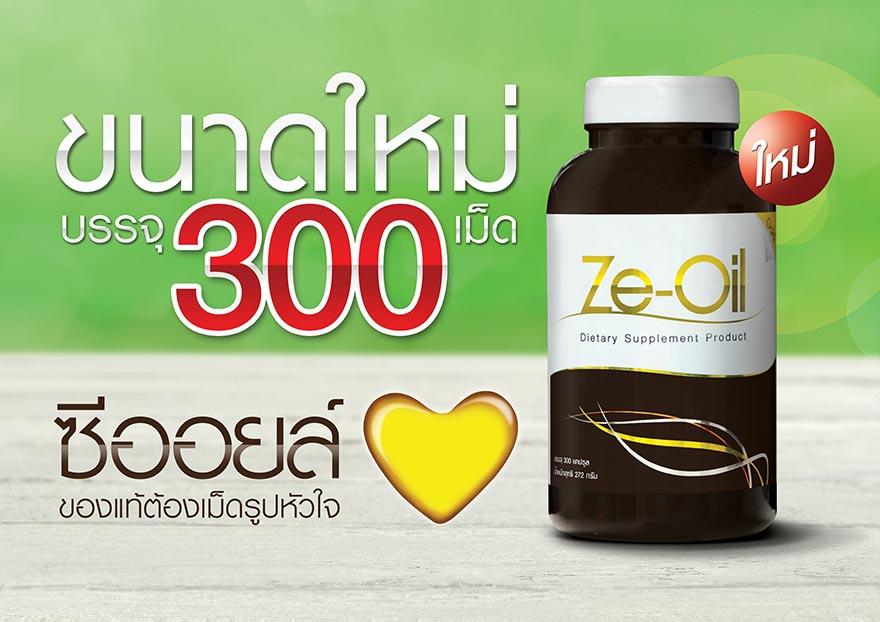 Ze Oil ซีออยล์โกลด์ ของแท้ราคาถูก ปลีก/ส่ง โทร 089778-7338-088-222-4622 เอจ