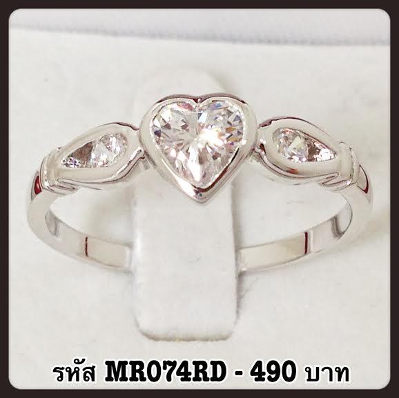 แหวนเพชร CZ รหัส MR074RD size 52
