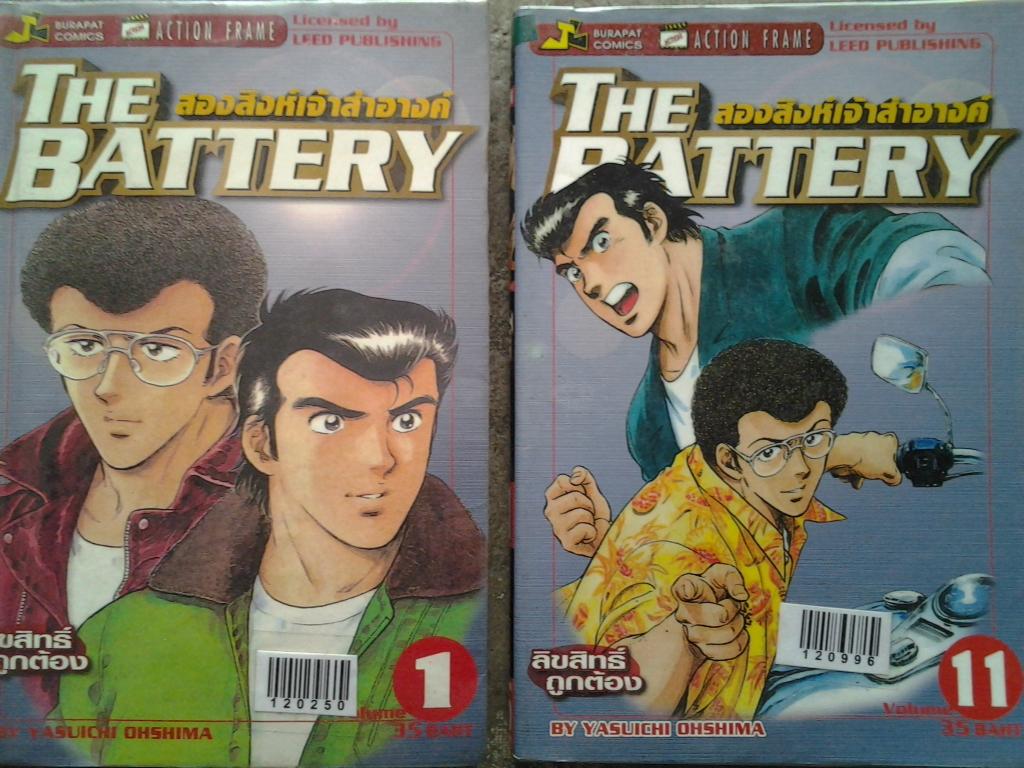 The Battery สองสิงห์เจ้าสำอางค์ เล่มที่ 1-11 ยังไม่จบ