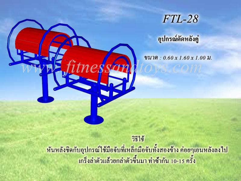FTL-28 อุปกรณ์ดัดหลังคู่
