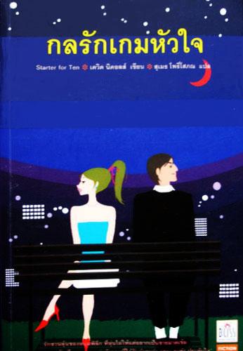 กลรักเกมหัวใจ Starter for Ten / เดวิด นิคอลส์ / สุเมธ โพธิ์โสภณ