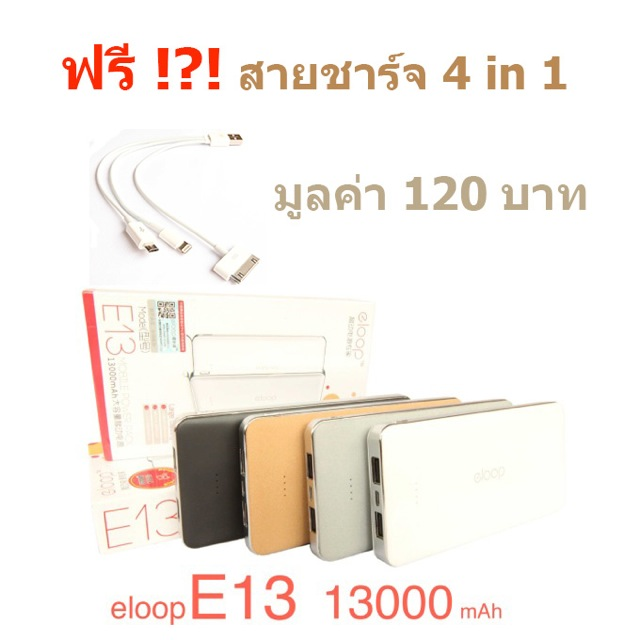 ELOOP E13 Power bank 13000 mAh + สายชาร์จ 4 in 1