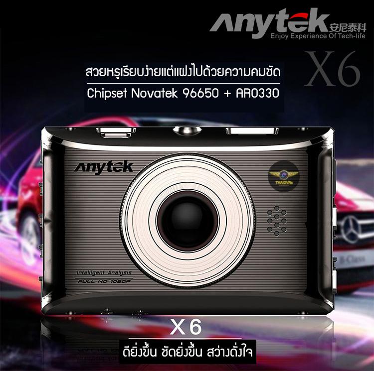 Anytek X6