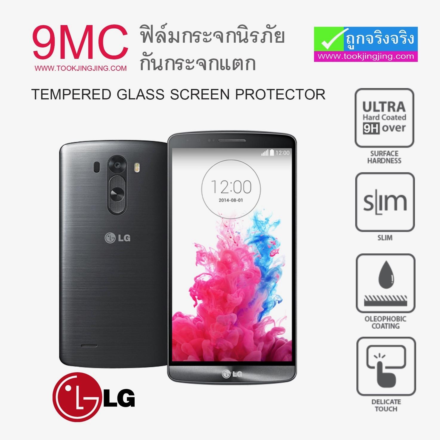 ฟิล์มกระจก LG 9MC ความแข็ง 9H ราคา 49 บาท ปกติ 160 บาท