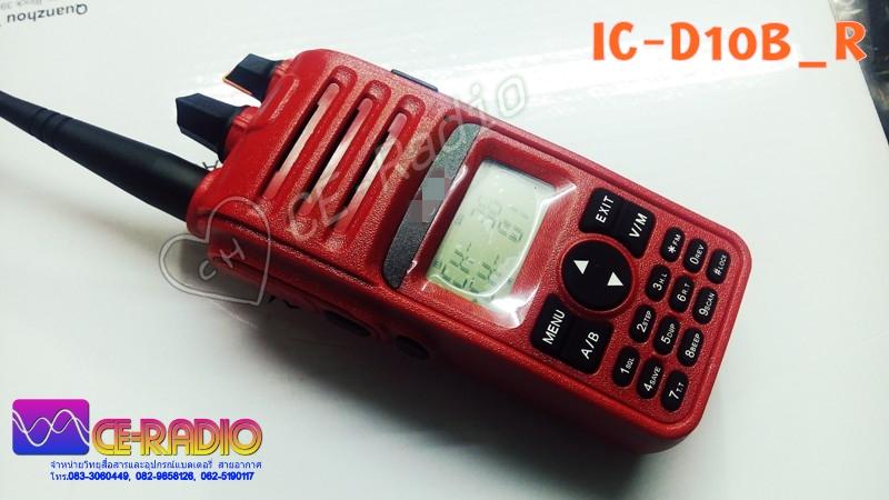IC-D10R CB