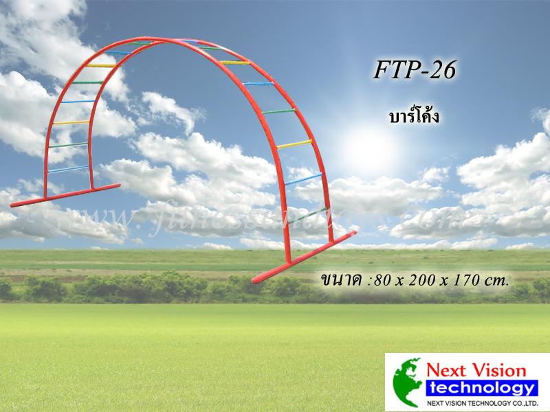 FTP-26 บาร์โค้ง