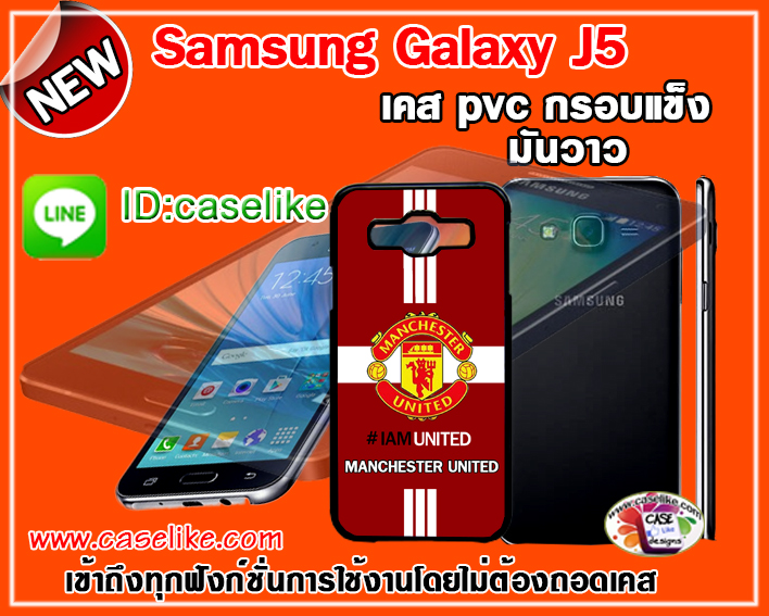 Man U. Samsung Galaxy J5 case pvc
