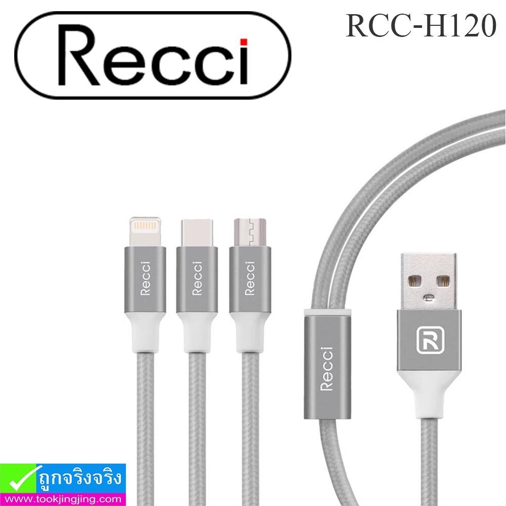 สายชาร์จ Recci 3in1 RCC-H120 ราคา 120 บาท ปกติ 450 บาท