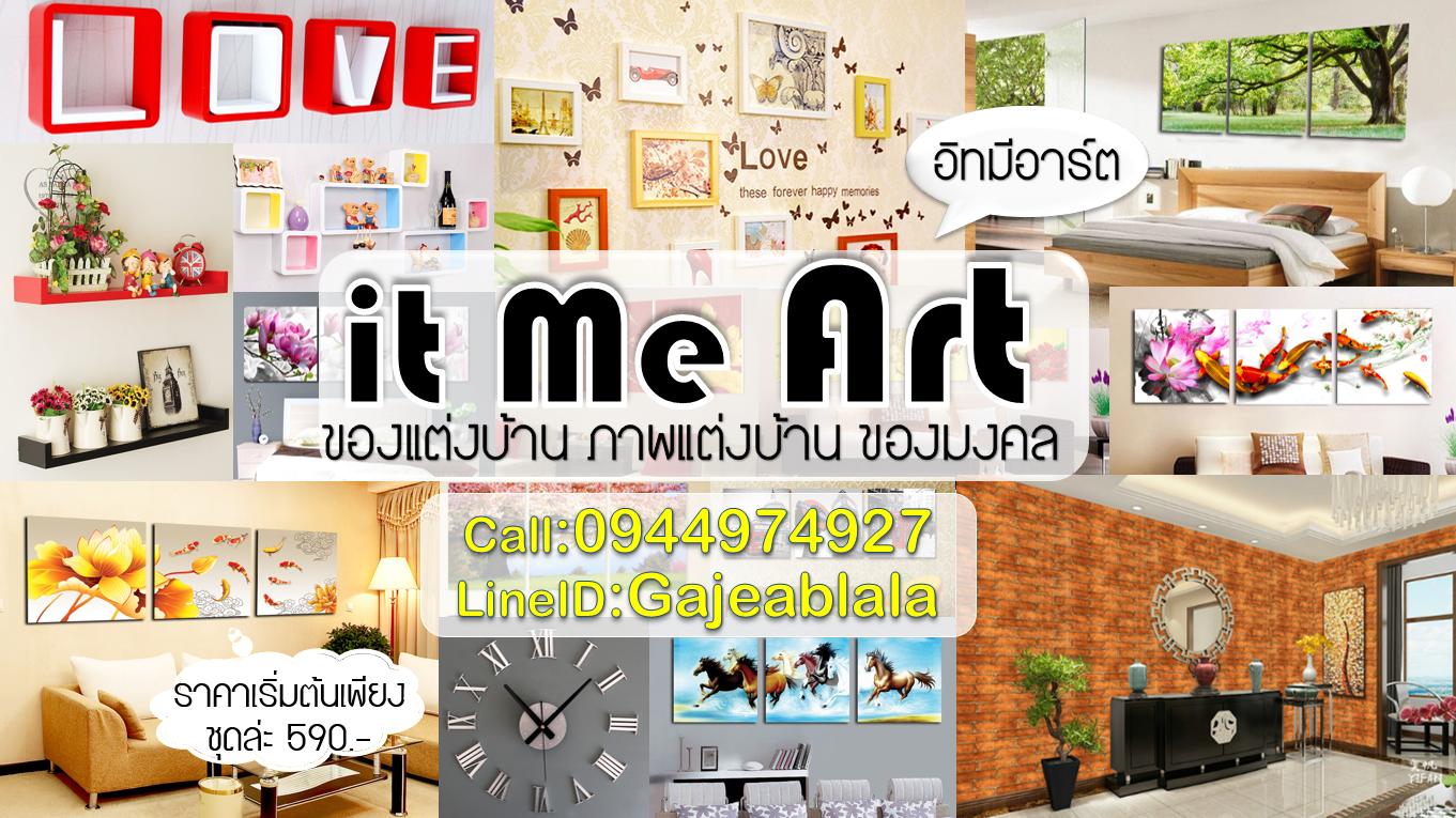 แต่งห้องไอเดียดี it Me Art