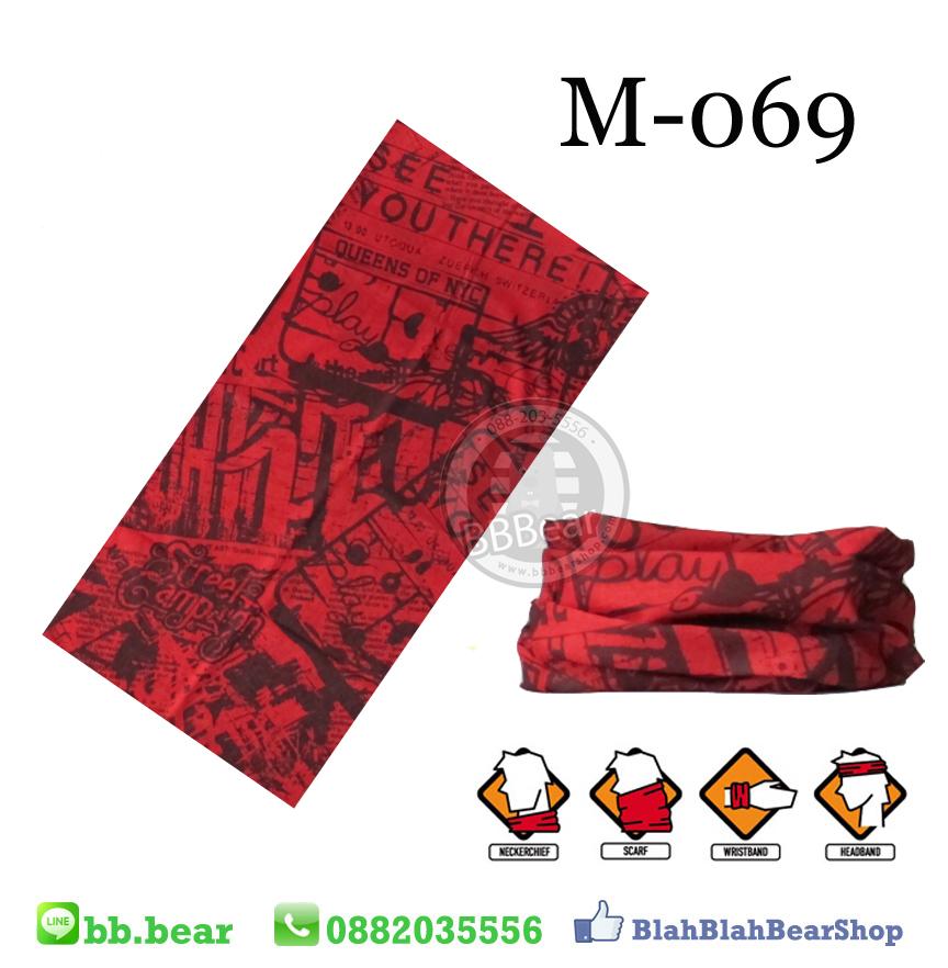 ผ้าบัฟ - M-069