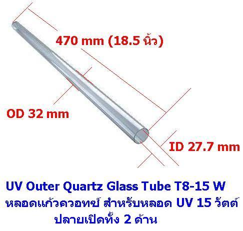 หลอดแก้วควอทซ์ สำหรับหลอด UV 15 W ขนาดหลอด T8(1นิ้ว) (สินค้ามีจำหน่ายที่หน้าร้านเท่านั้น ไม่จัดส่ง)