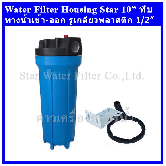 กระบอกกรองน้ำ Housing ฟ้า-ทึบ 10 นิ้ว รูเกลียวพลาสติก 4 หุน Star (ครบชุดไม่รวมไส้กรอง)