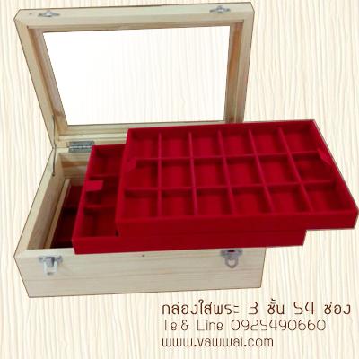 กล่องใส่พระงานไม้สน 3 ชั้นใส่ได้ 54 องค์ จัดส่งด่วนฟรีเลยคะ
