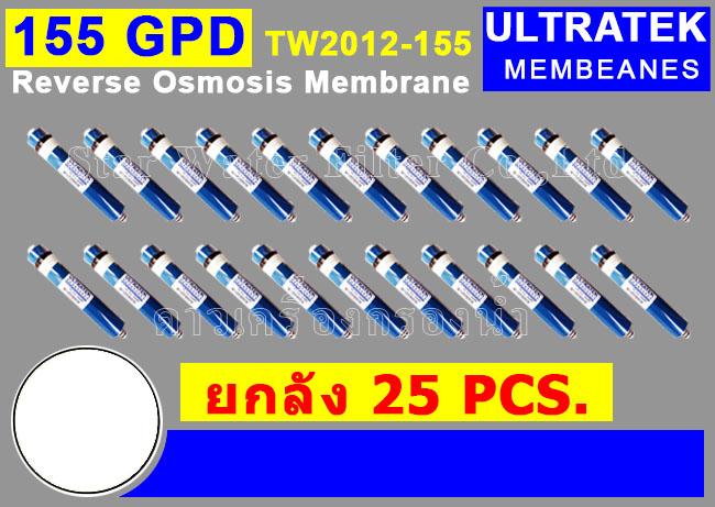 ไส้กรองน้ำ RO Membrane TW-2012-155 GPD ULTRATEK 25 pcs.