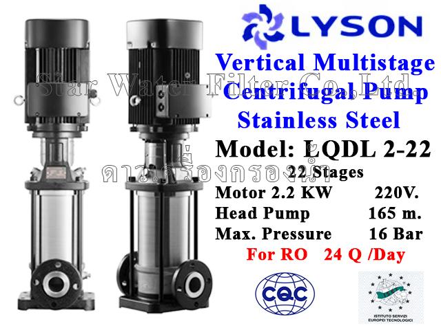 ปั๊ม Stainless Vertical Multistage แรงดันสูง 3 HP 22 ใบพัด 220V. Lyson
