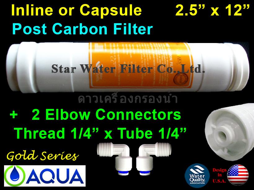 ไส้กรองน้ำ Post Carbon แคปซูล 12 นิ้ว x 2.5 นิ้ว (หัวเกลียว)+ข้อต่อ Aqua Gold