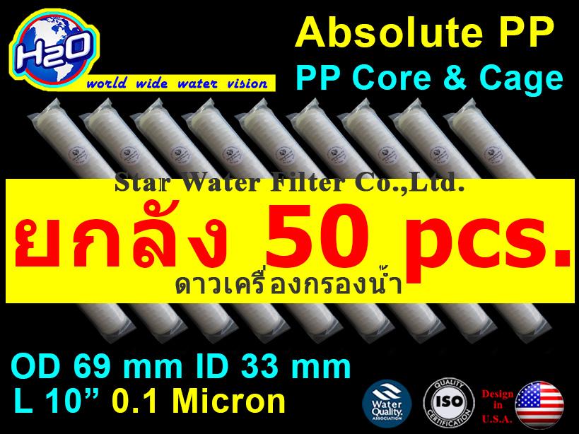 ไส้กรองน้ำ Absolute PP Pleated 10 นิ้ว x 2.5 นิ้ว 0.1 Micron (Sediment) H2O ยกลัง 50 pcs.