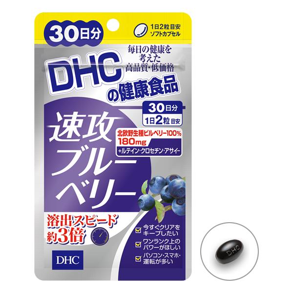 30วัน-DHC Speed Blueberry อาหารเสริมบลูเบอรี่บำรุงสายตาดูดซึมเร็วกว่าสูตรปกติ 3 ฟื้นฟูดวงตาแบบเร่งด่วนจากการอ่อนล้าจากการใช้สายตาหนักจากการทำงานใช้สายตาเพ่งมากช่วยทำให้สายตาทำงานได้ดีขึ้นในที่มืด และยังช่วยป้องกันต้อกระจก ต้อหิน ต้อลม ช่วยลดความดันในลูกตา