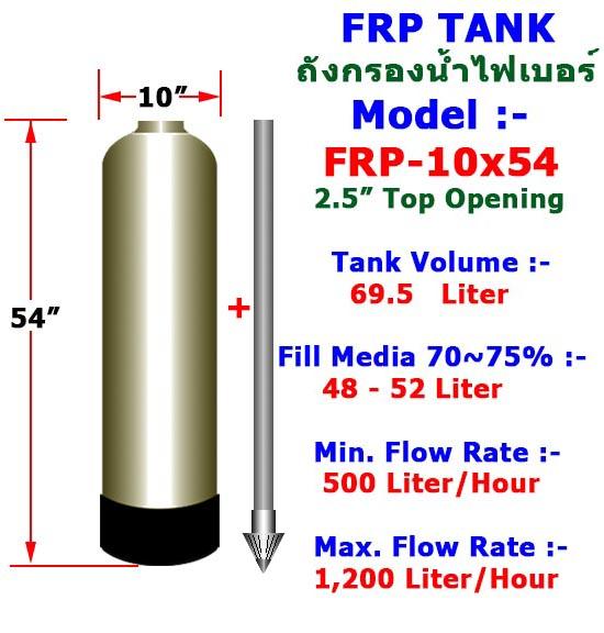 ถังกรองน้ำ Fiber FRP TANK 10 นิ้ว x 54 นิ้ว ปากถัง 2.5 นิ้ว (สีอัลมอนด์) (ไม่รวม หัวควบคุม, สารกรอง)
