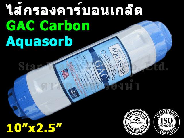 ไส้กรอง GAC Carbon 10 นิ้ว x 2.5 นิ้ว Aquasorb