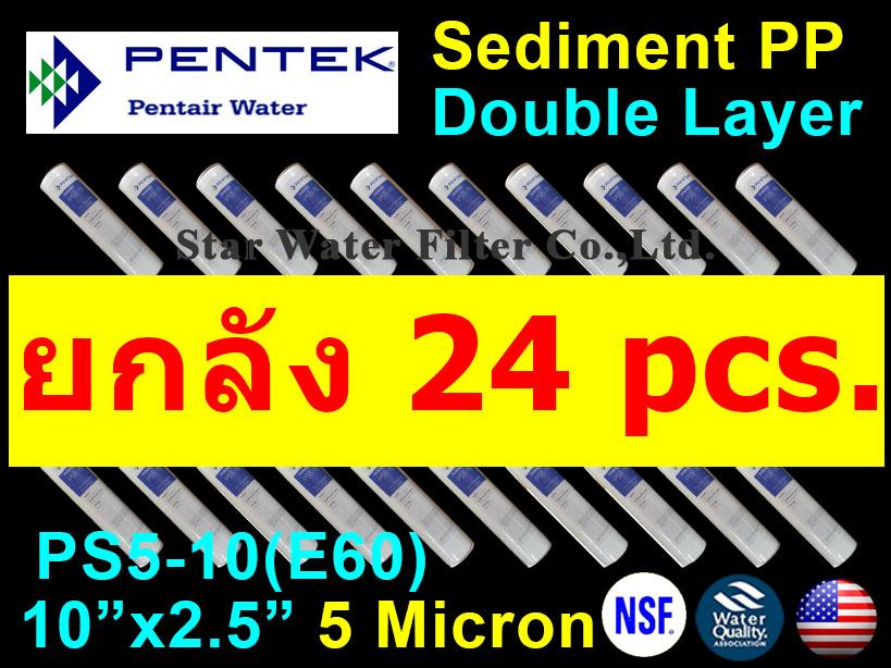ไส้กรองน้ำ Sediment (PP) 2 ชั้น 10 นิ้ว x 2.5 นิ้ว 5 Micron Pentek USA PS5-10(E60) ยกลัง 24 ชิ้น