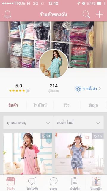Download และวิธีใช้งานแอพ LINE SHOP ร้าน Maici Shop