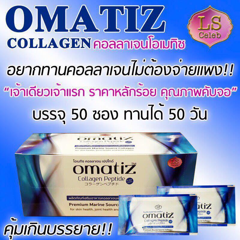 เฉพาะหมวด Promotion (นักช้อป-แม่ค้า) > Omatiz Collagen