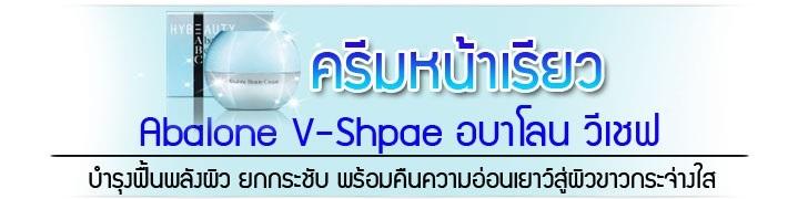 Abalone V- Shape