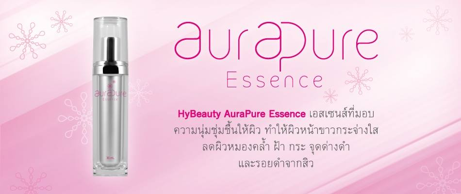 Aura Pure Essence ราคา