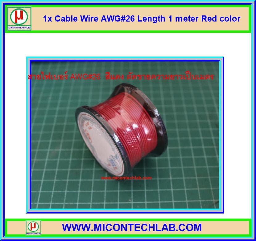 1x สายไฟเบอร์ AWG#26 สีแดง ยาว 1 เมตร (Cable AWG#26)