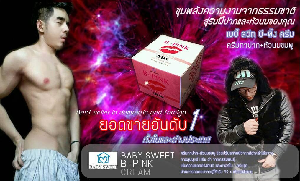 ครีมทาหัวนม ปากชมพู B-PINK CREAM จำนวน 20 กล่อง กล่องละ 5 กรัม