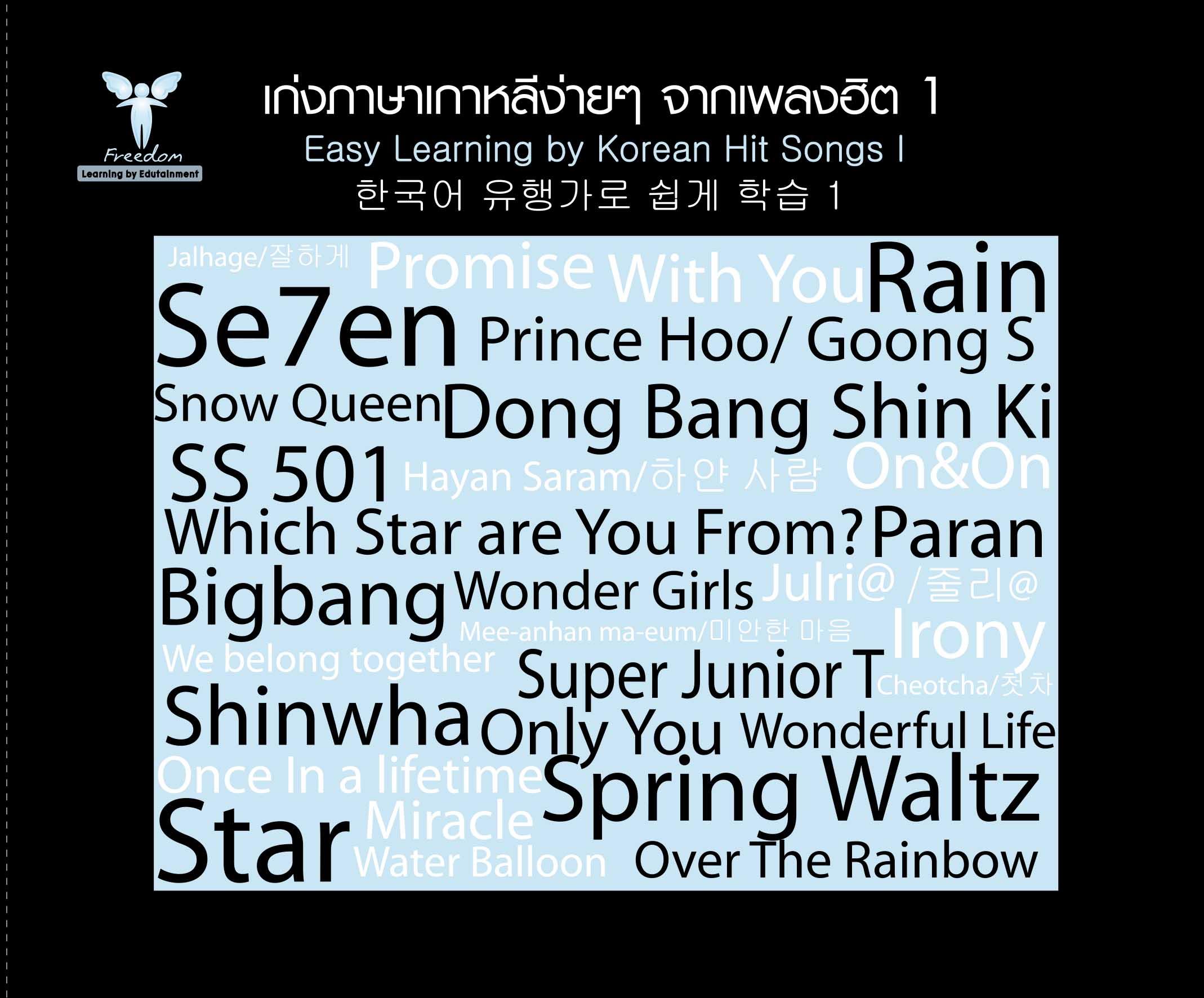 เก่งภาษาเกาหลีง่ายๆ จากเพลงฮิต เล่ม 1 Easy Leaning By Korea Hit 1