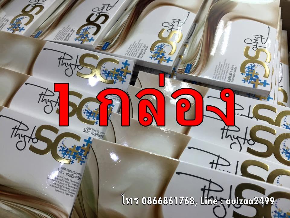Photosc Plus 1 กล่อง