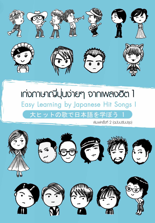 เก่งภาษาญี่ปุ่นง่ายๆ จากเพลงฮิต เล่ม 1 Easy Leaning By Japanese Hit Songs 1