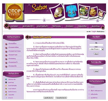 ระบบขายสินค้า OTOP ผ่านอินเตอร์เน็ต