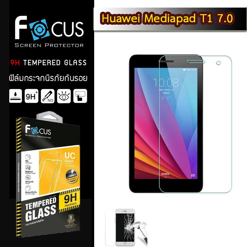 Focus ฟิล์มกระจกนิรภัย Huawei Mediapad T1 7.0 กันรอยนิ้วมือติดเองได้ง่ายๆ